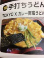 TOKYO-X カレー南ばんうどん by 根岸屋 青梅